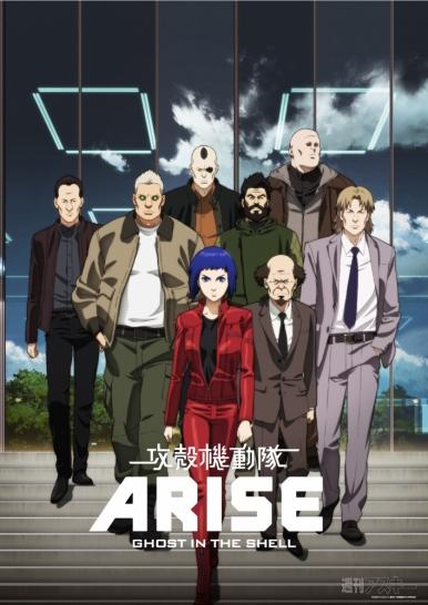 「攻殻ARISE」シリーズビジュアル_cs1e1_x1000