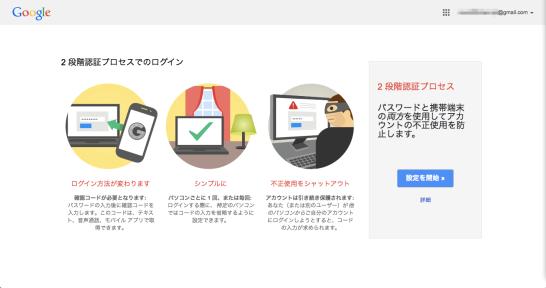 スクリーンショット 2014-05-19 13.51.23