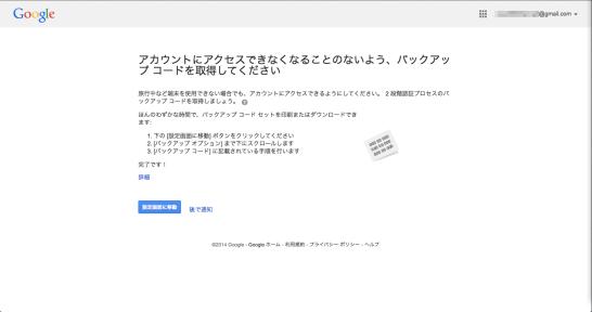 スクリーンショット 2014-05-19 13.58.59
