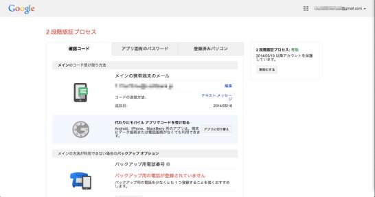 スクリーンショット 2014-05-19 13.59.19