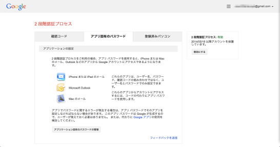 スクリーンショット 2014-05-19 13.59.32