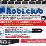 Robi.club 開設!!