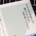 愛場大介(ジェット☆ダイスケ)「YouTubeで食べていく 『動画投稿』という生き方」を読んだ