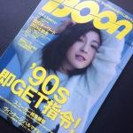 Boon復刊 メンズファッション誌の光と影