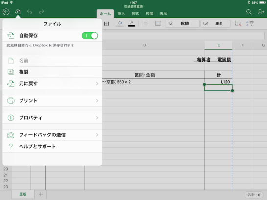 Office for iPhone_141110c