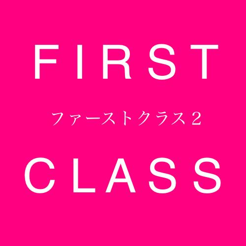 First Class2