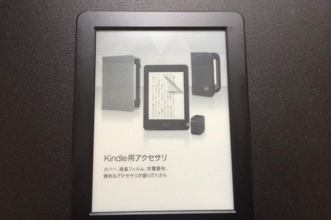 Kindle_141217d
