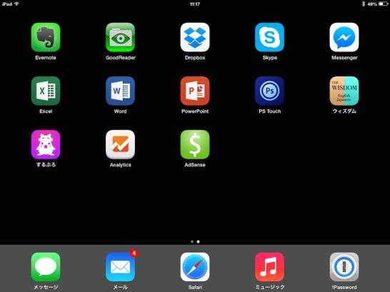 iPadmini_application_141215c