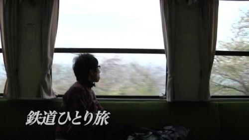 鉄道ひとり旅