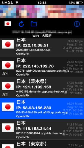 OpenVPN_2