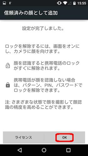 Smartlock_150109i