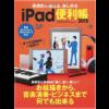 「iPad便利帳」は、ただのiPad使い方マニュアルではなかった