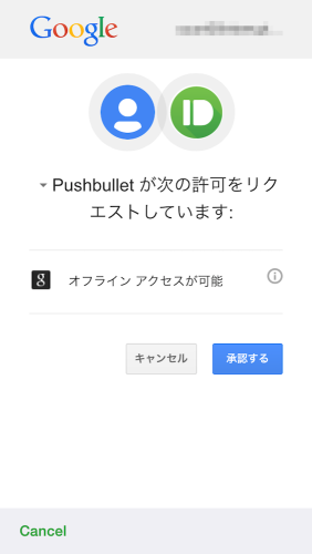 pushbullet_c