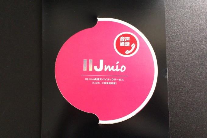 IIJmio_sim_b