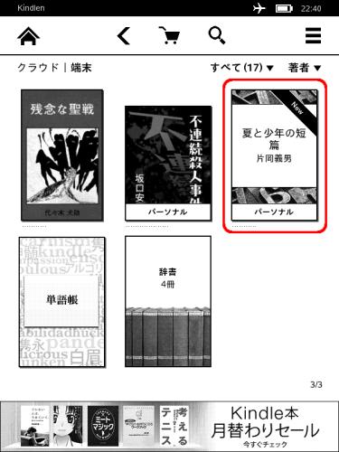 Kindle150306_i