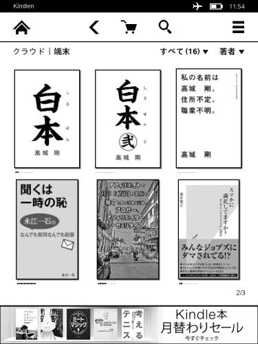 Kindle_150305_e