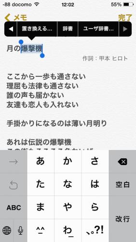 iphone_jisyo-aa