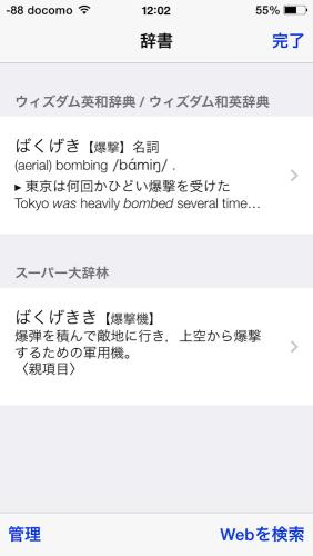 iphone_jisyo-b