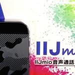 IIJmioの契約手続きの方法とMNP移行完了までの期間【MVNO化作戦 その3】