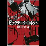 今だから読むべき小説! 藤井太洋「ビッグデータ・コネクト」