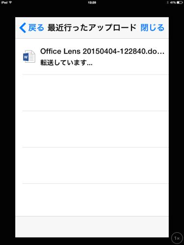 Office Lens_e