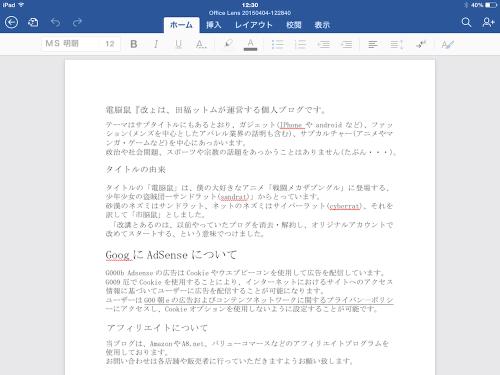 Office Lens_i