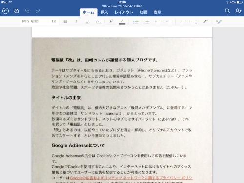 Office Lens_j
