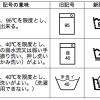 変更される洗濯表示の記号は分かりにくい!