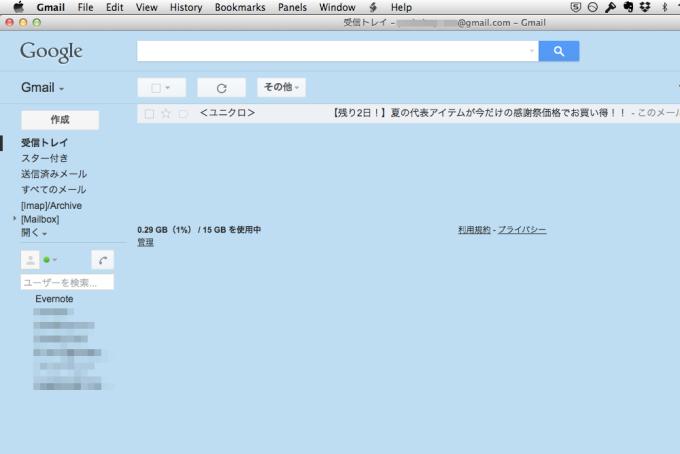Fluid_Gmail_e
