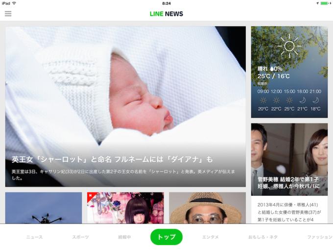 LINE NEWS_b