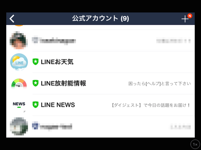 LINE NEWS_e