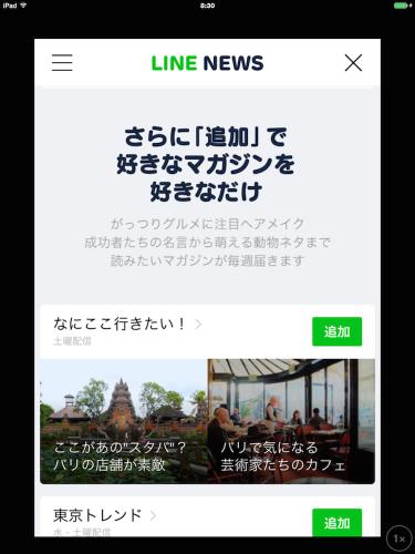 LINE NEWS_h