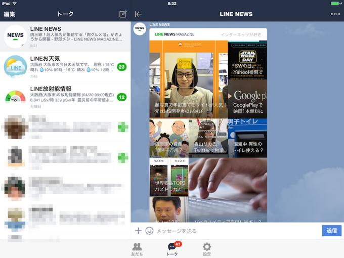 LINE NEWS_i