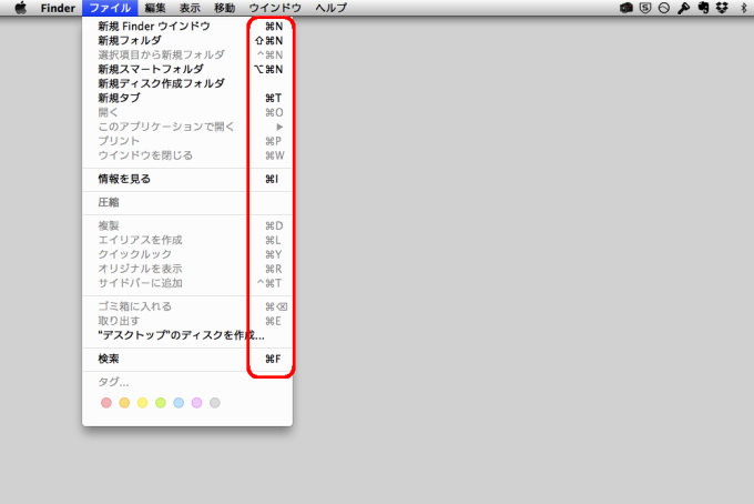 mac_shortcut_a