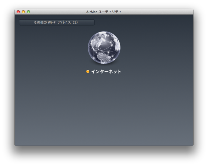 AirMacExtreme_Setting_a