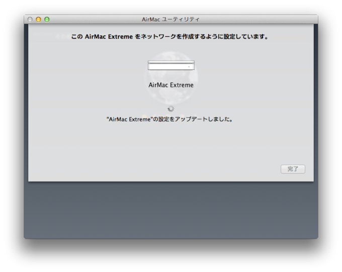 AirMacExtreme_Setting_c