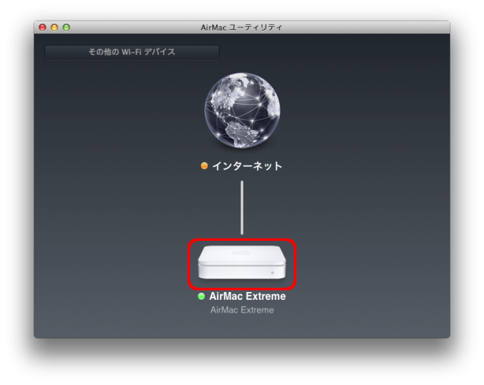 AirMacExtreme_Setting_f