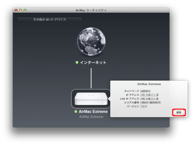 AirMacExtreme_Setting_g