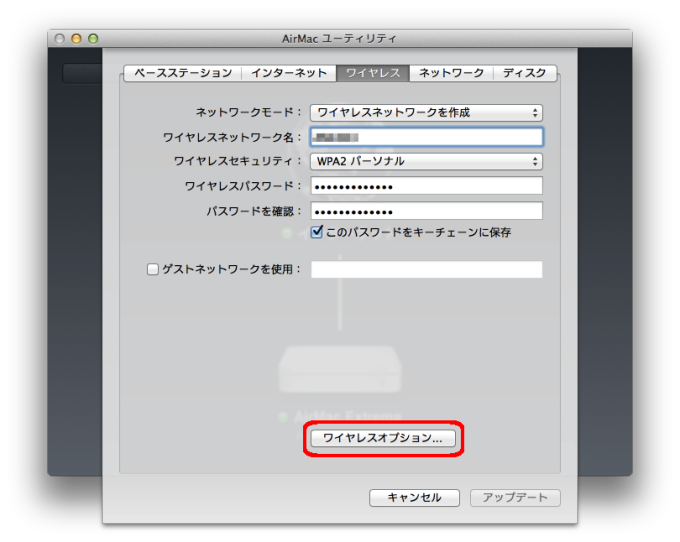 AirMacExtreme_Setting_h