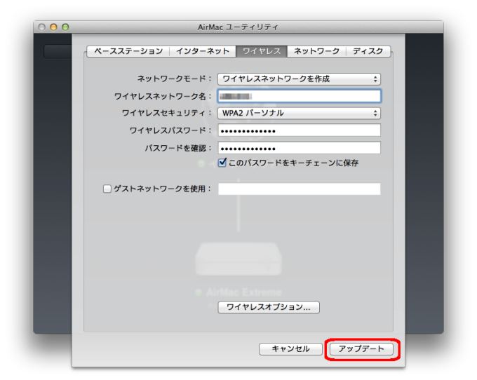 AirMacExtreme_Setting_j