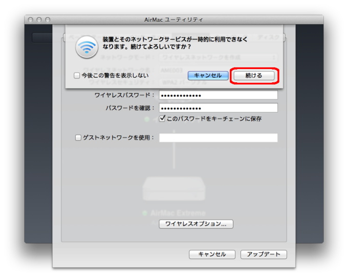 AirMacExtreme_Setting_k
