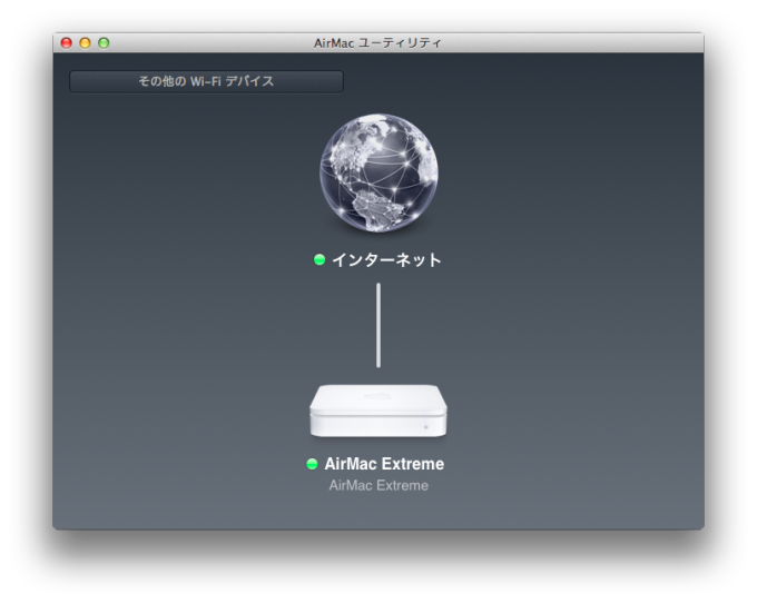 AirMacExtreme_Setting_l