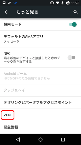 android_vpn_c