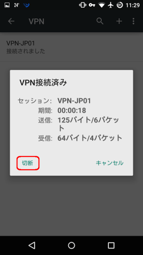 android_vpn_k