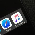ついにリリース !! Apple Musicをさっそく試してみる
