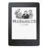 村上春樹、初の電子書籍! 「村上さんのところ」