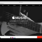 Apple.comからストアが消えた日 !?
