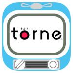 iPadのnasne用アプリを、TV SideViewからtorne mobileに変更した