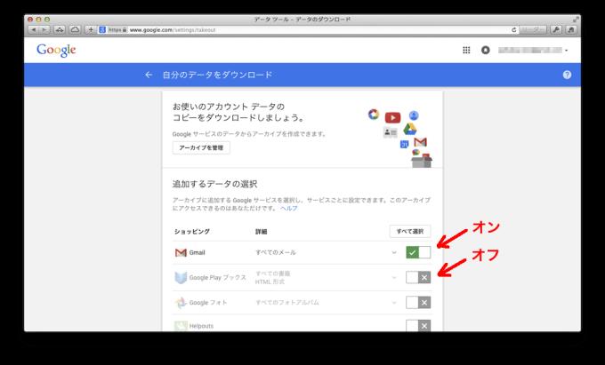 GoogleTakeout_b