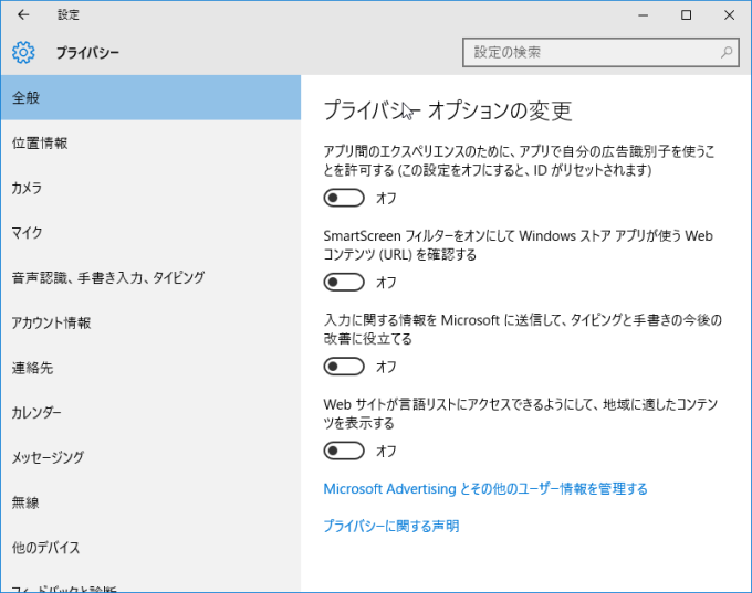 Windows10_privacy_c
